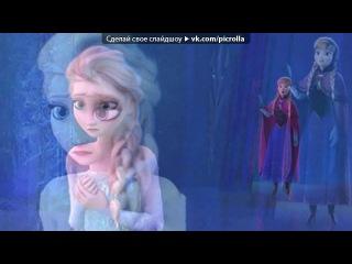 «Красивые Фото • fotiko.ru» под музыку Demi Lovato - Let It Go (OST Frozen/Холодное сердце). Picrolla